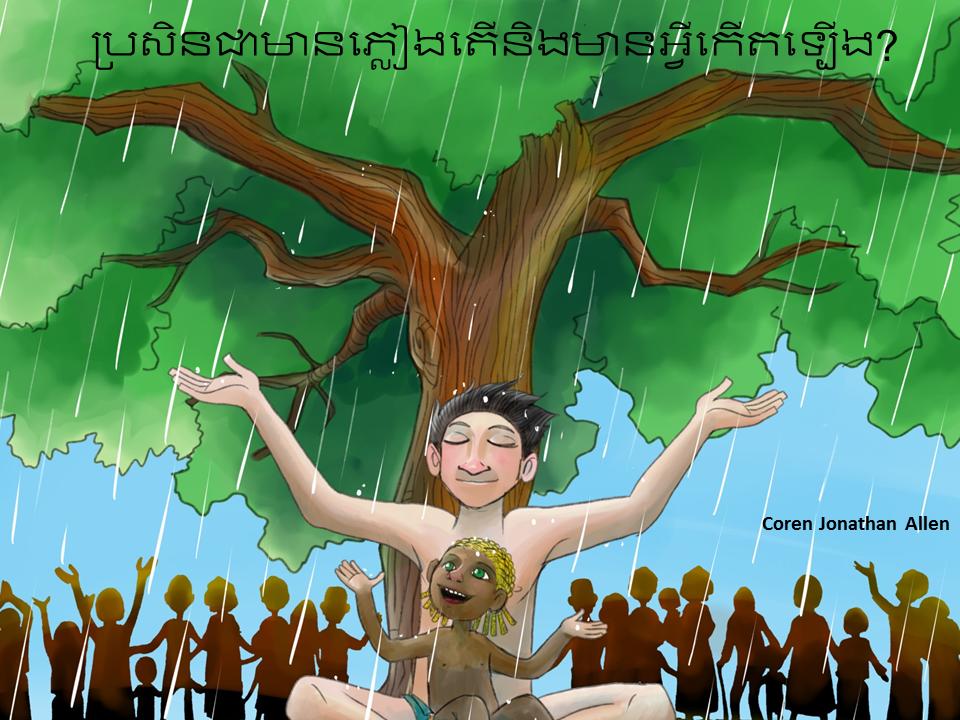 WIIJSR Khmer (cover)