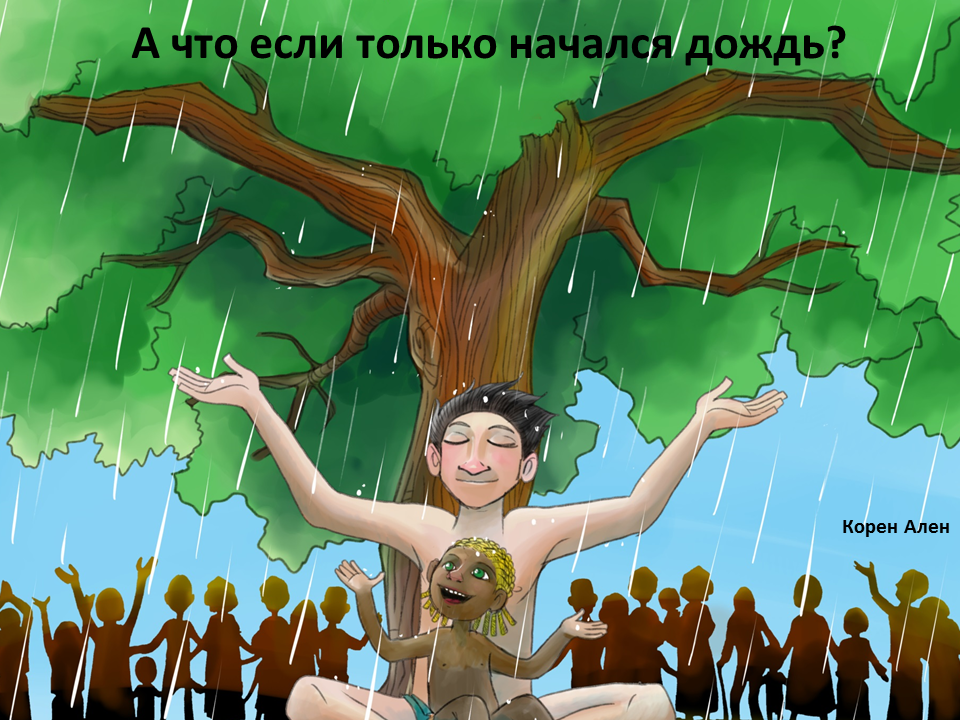 WIIJSR Russian (cover)