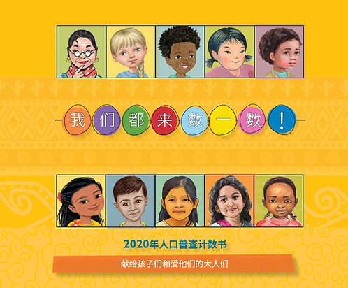 Simplified  Chinese WE COUNT!