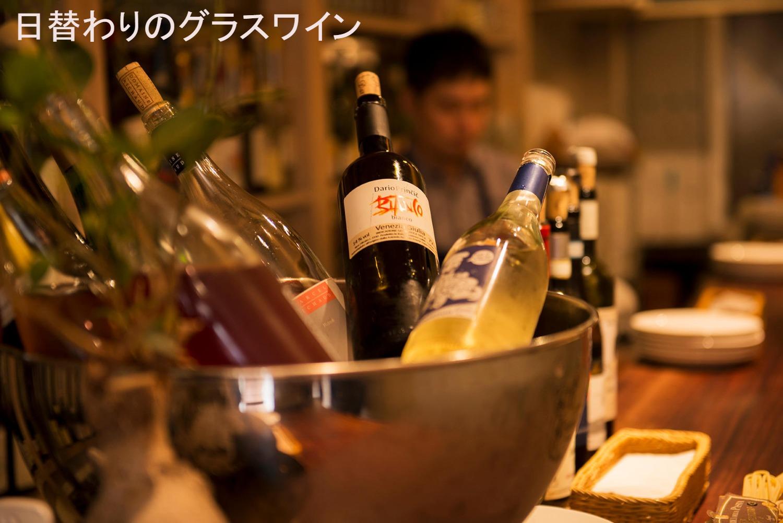 日替わりのグラスワイン