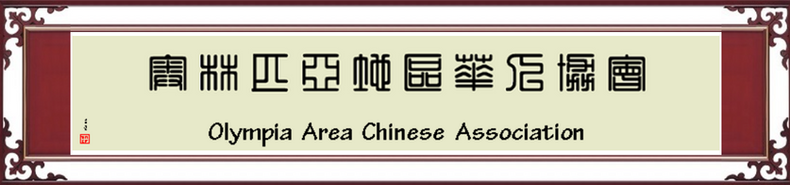 Olympia Chinese Association