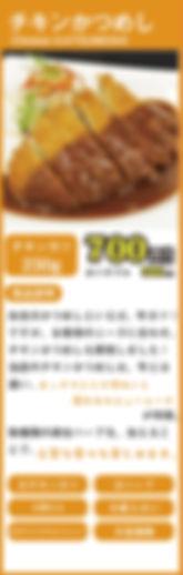 チキンかつめしPOP.jpg