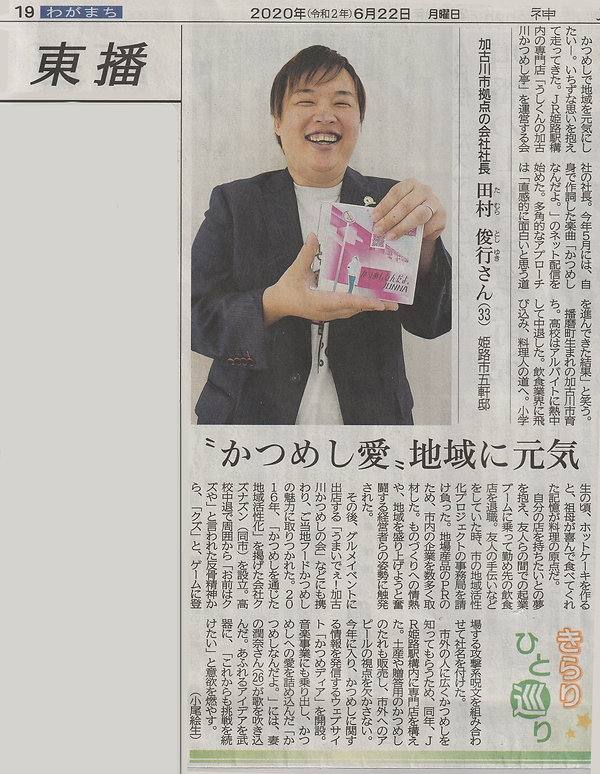 2020-6.22神戸新聞東播版掲載.jpg