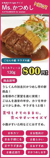 MsかつめしPOP.jpg