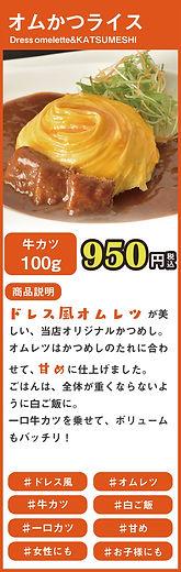オムかつライスPOP.jpg