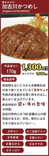 加古川かつめしPOP.jpg
