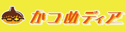 かつめディア.jpg