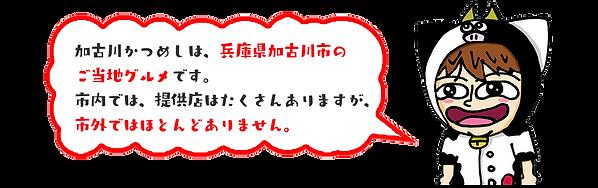うしくん提供店.png