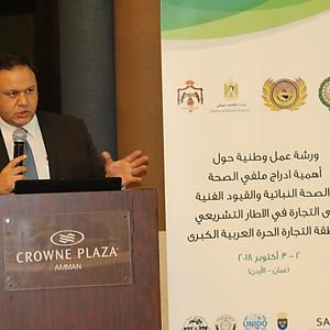 PAFTA Regional Workshop - Cairo, Egypt