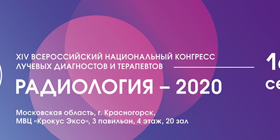 РАДИОЛОГИЯ – 2020