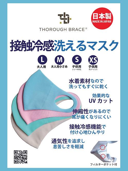 洗える冷感マスク