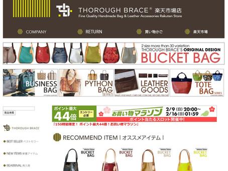 【NEW OPEN!】楽天市場への出店