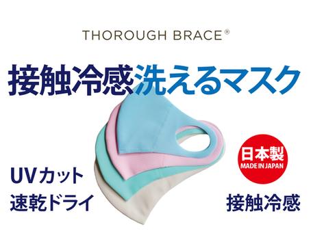 【洗える】接触冷感マスク