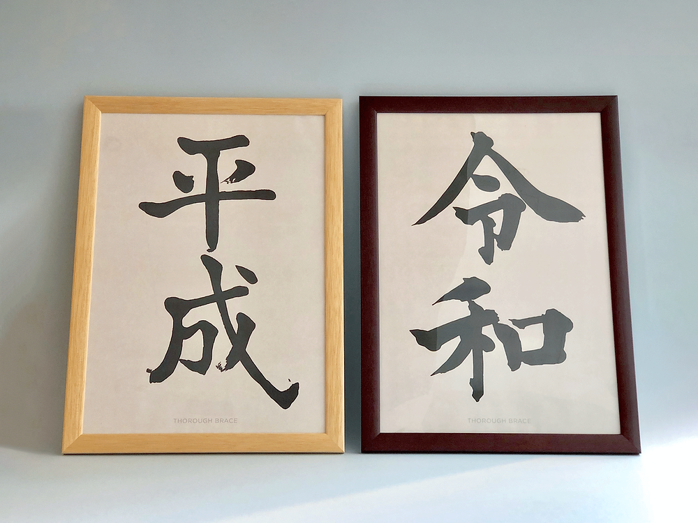 Framed calligraphy of Japanese era 'HEISEI' and new era 'REIWA'