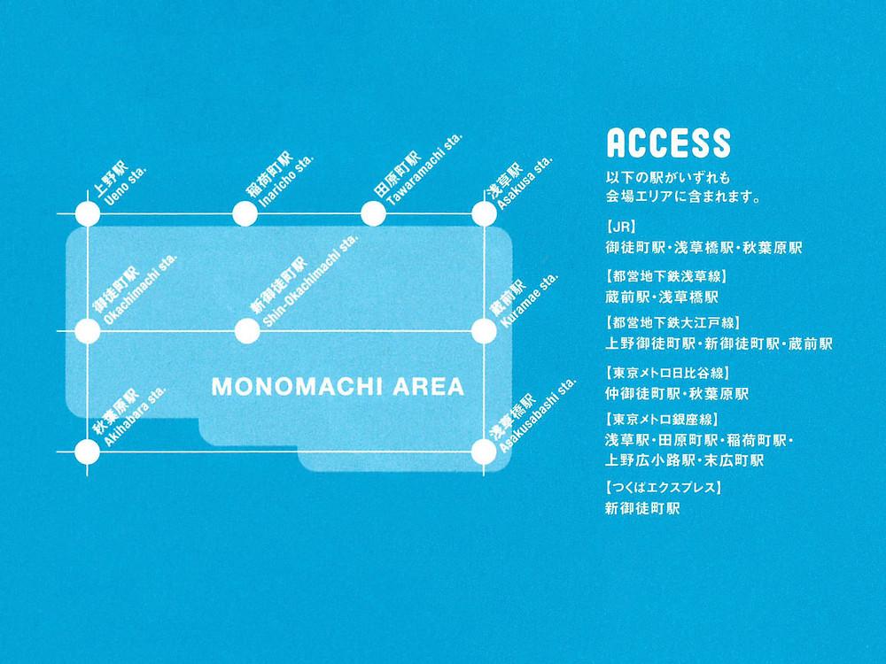 モノマチ11エリア図