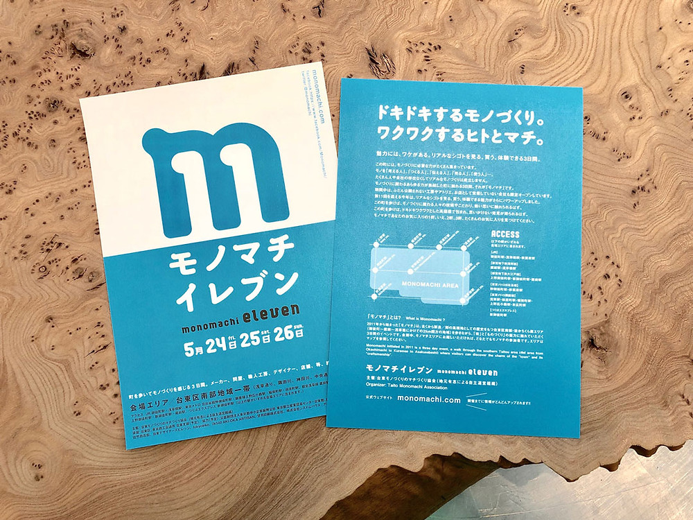 monomachi11 flyer is on the table