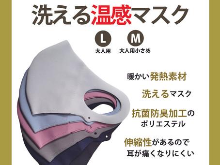 【手作り】洗える温感マスク販売