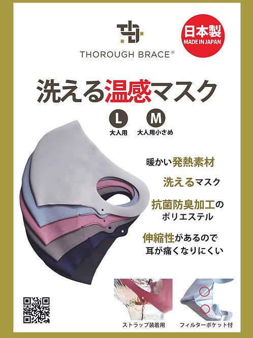 洗える温感マスク