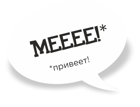 меее.png