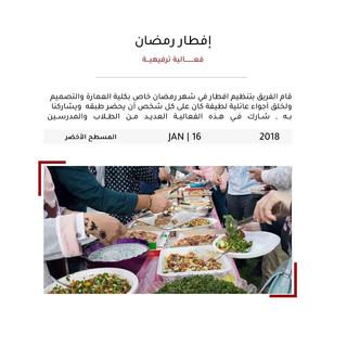 افطار رمضان.jpg