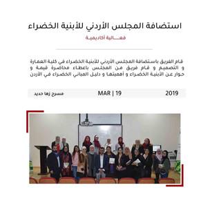 المجلس الاردني للأبنية الخضراء.jpg
