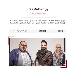 ورشة 3d Max.jpg