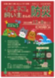 茅ヶ崎セミナー_画像オモテ.png