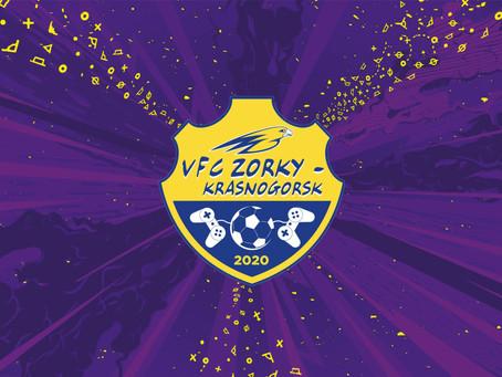 ФК Зоркий объявил о создании киберкоманды по интерактивному футболу FIFA21