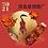 Thumbnail: 五牲: Five Sacrifices