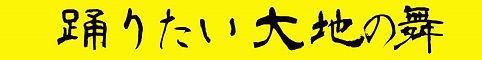 踊りたい大地黄色.jpg