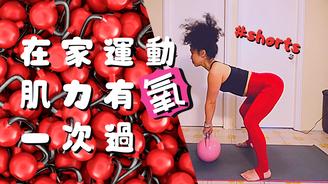 在家減肥 運動|肌力訓練 有氧運動|#shorts