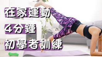 在家 運動 減肥|初學者 動作|4分鐘 循環訓練|在家 簡單 運動🏃♀️
