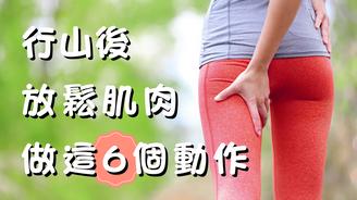 行山後 放鬆肌肉 痠痛|做這6個動作|簡單 伸展動作|消除 疲勞