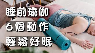 睡前瑜伽 動作|6個動作 簡單伸展|讓你 放鬆身心|輕鬆好眠