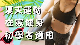 夏天 運動 2021|在家健身|初學者 適用|發蹄騰咁🤣