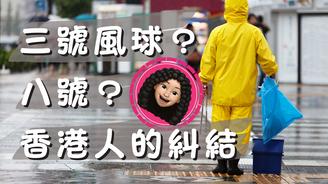 香港 颱風 三號?八號 風球 香港人的糾結 😅