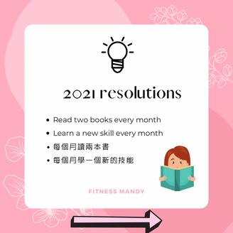 你的2021目標是甚麼啊?
