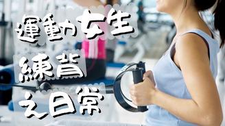 運動 女生 練背 之日常 健身中心 #shorts