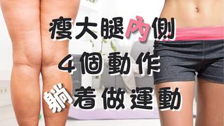瘦大腿 訓練| 減 大腿內側| 初學者 動作| 在家 減肥