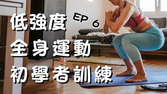 在家 全身運動 2021 初學者 訓練 ep# 6 低強度 有氧運動