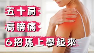 改善 五十肩|簡單 伸展運動|6個動作|舒緩 痛症