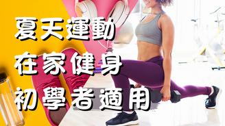 夏天 運動 2021|在家 減肥|初學者 訓練|全身 運動💪