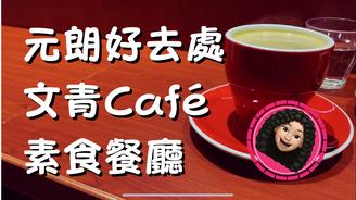 元朗 好去處|文青 咖啡店 ☕|素食 餐廳|香港 本地遊