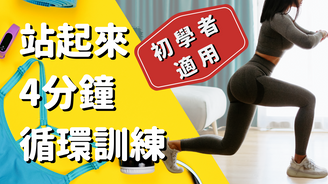 初學者 訓練|在家 簡單 運動|4分鐘 瘦身運動|站起來!💃