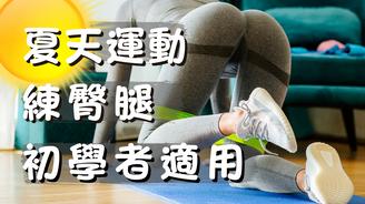 夏天 運動 2021|初學者 適用|改善 臀部|8個動作