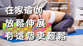 在家 瑜伽|放鬆 伸展|肩倒立墊 當 瑜伽抱枕🙄|可以嗎?