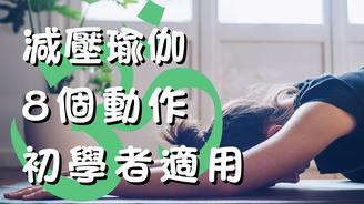 減壓 瑜伽 2021|初學者 適用|8個動作|在家 瑜伽