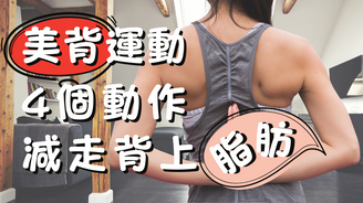 瘦背 運動|減手臂 動作|4個動作|初學者 訓練