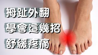 拇指外翻 痛 痛的😫|簡單 伸展|每天5分鐘|學會這幾招 舒緩 痛症