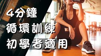 初學者 訓練|在家 全身運動|4分鐘 簡單的訓練